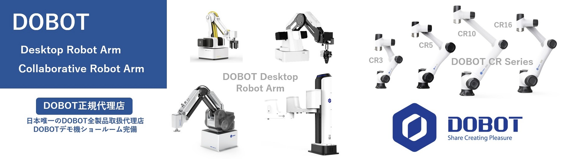 DOBOT Full Product Lineup